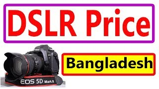 DSLR Camera Price In Bangladesh 2018 ।।  DSLR Camera Price In Bangladesh 2018  #Photo Vision