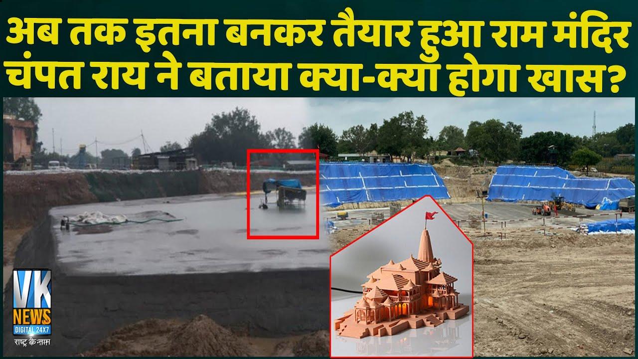 राम मंदिर के निर्माण की ये तस्वीरें देख दिल खूश हो जाएगा!