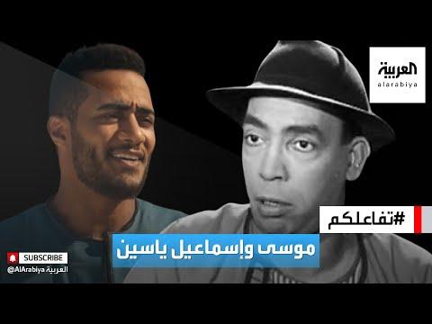 تفاعلكم | الفنان محمد رمضان في أزمة بسبب إسماعيل ياسين