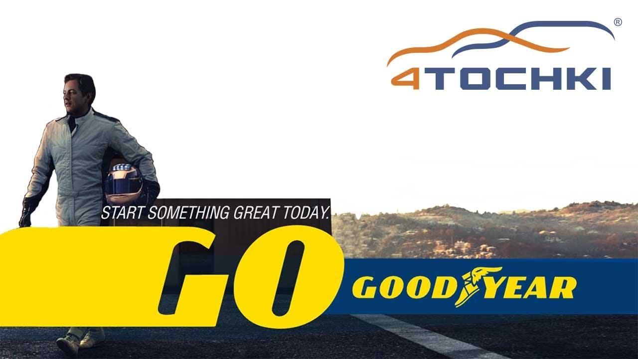Goodyear - начни что нибудь великое сегодня на 4 точки. Шины и диски 4точки - Wheels & Tyres