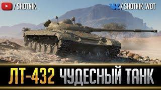 ЛТ-432 - ЧУДЕСНЫЙ ЛЕГКИЙ ТАНК !
