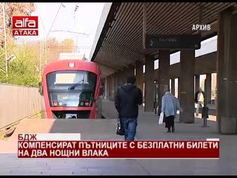 БДЖ. Компенсират пътниците с безплатни билети на два нощни влака /01.03.2018 г./