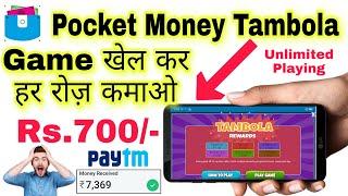 Pocket Money Tambola Game Khelkar Paise Kaise Kamaye Online Game Khel Kar Paise Kaise Kamaye 2021