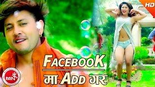 New Lok Dohori 2074 | Facebook Ma Add Gara - Ramji Khand & Bhumsari Pun Ft.Durgesh Thapa/Rina Thapa