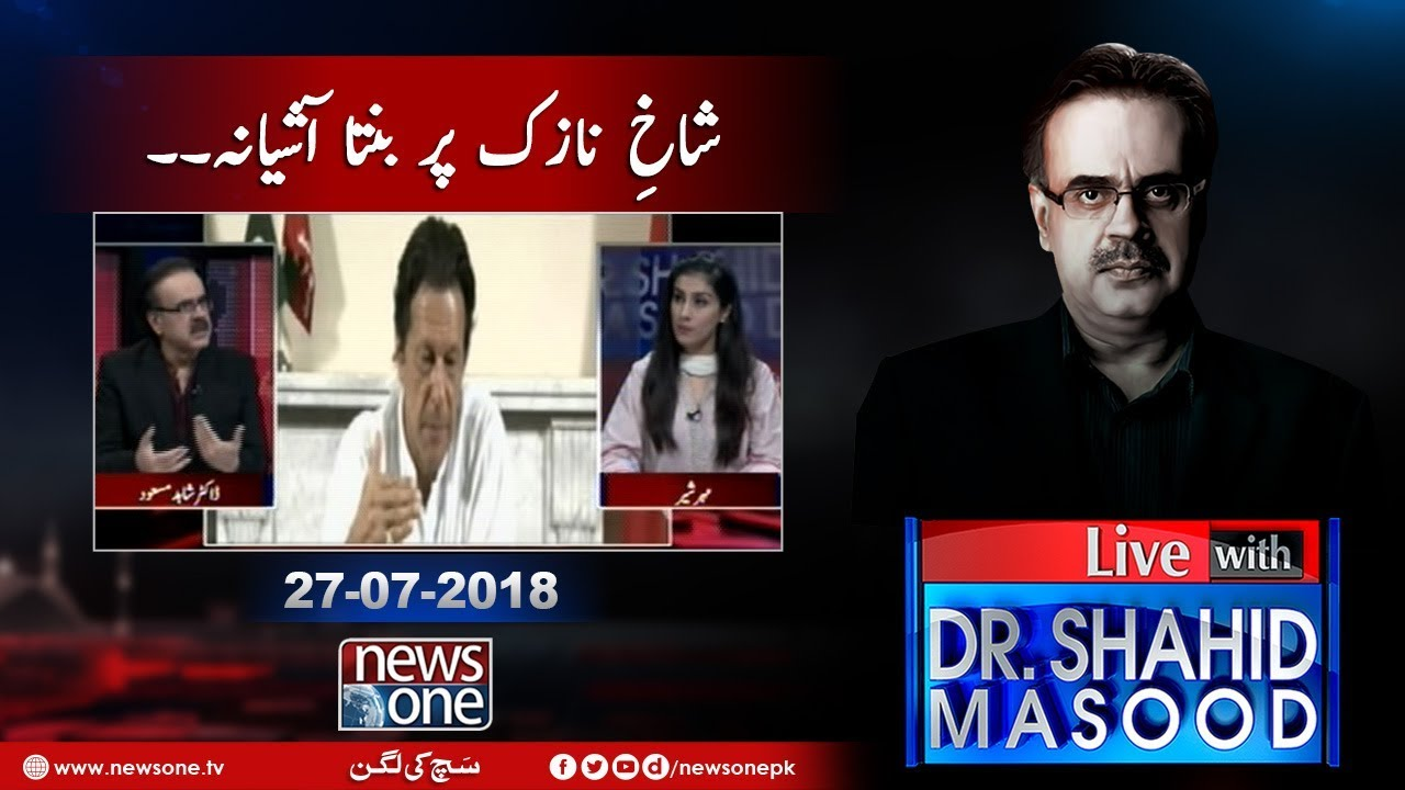 Live with Dr Shahid Masood | 27-July-2018 | Election Pakistan 2018 | Imran  Khan