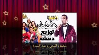 اغنيه هقطعك غناء محمود الليثي و عبد السلام من فليم امان يا صاحبي ٢٠١٧