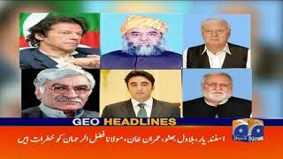 Geo Headlines - 01 PM - 20 July 2018