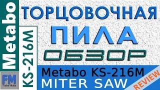 Торцовочная пила Metabo KS 216 M. Обзор.