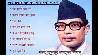 Narayan Gopal songs Collection  Audio JukeBox Kehi Mitho Euta Manche Ko Malai Nasodha Yo Samjinay...