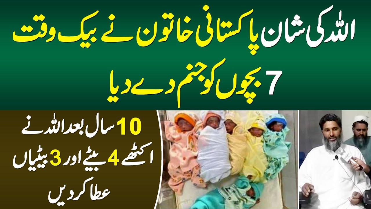 Download Pakistani Khatoon Ne Ek Sath 7 Bachon Ko Janam De Dia - 10 Sal Bad 4 Bete or 3 Betiyon Ki Paidaish
