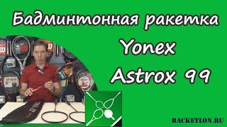 Обзор бадминтонной ракетки Yonex Astrox 99. Окунев Олег