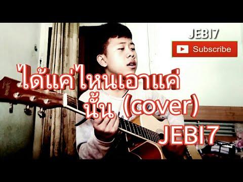 ได้แค่ไหน เอาแค่นั้น (cover)jebi7 เวอร์ชันล่าสุด