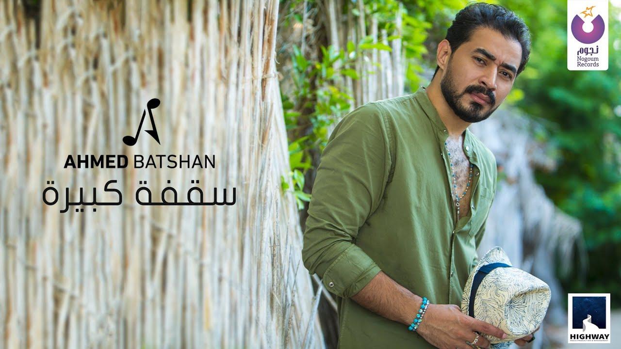 Ahmed Batshan - Saa'fa Kebeera (Official Lyrics Video) 2020 | (أحمد بتشان – سقفة كبيرة (كلمات