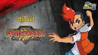 اوبتي مورفس- سبيس تون | Opti-Morphs - Spacetoon