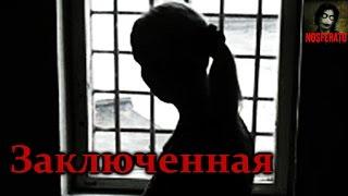 Истории на ночь - Заключенная