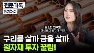 원자재 투자, 구리 '맑음', 금 '흐림', 팔라듐은?