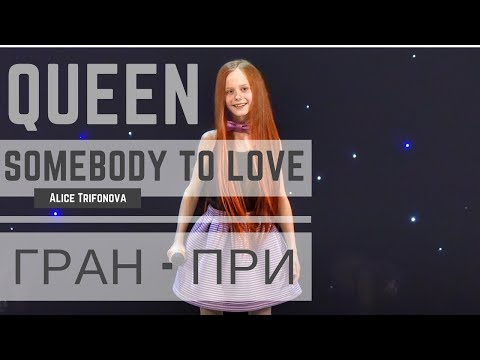 ГРАН-ПРИ на конкурсе Art-Open World Трифонова Алиса - Somebody to love (Queen cover)