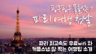 여행작가의  파리여행 추천코스, 파리 최고의 전망대는?