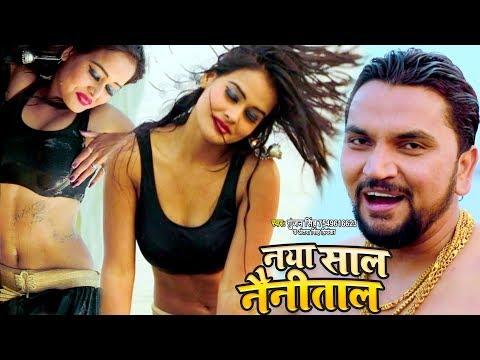 Gunjan Singh NEW YEAR PARTY SONG - नया साल नैनीताल में - Bhojpuri Hit Songs 2019
