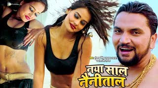 Gunjan Singh NEW YEAR PARTY SONG - - Bhojpuri Hit Songs 2019