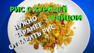 Жареный рис с курицей и яйцом по китайски