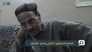 فيديو| 50 عامًا من المديح.. قبطي يذوب عشقًا في رسول الله