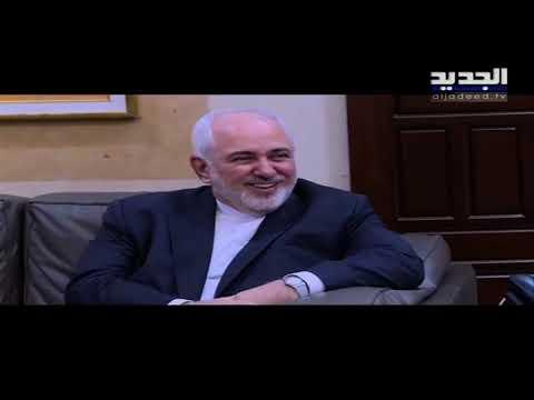 محمد جواد ظريف : لا للإملاء على لبنان .. طهران مستعدة للمساعدة بإعادة الإعمار