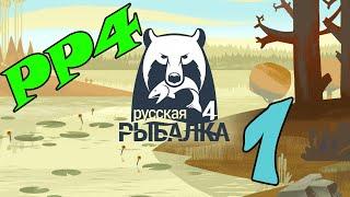 Русская рыбалка 4 ВОТ ОНА, КРАСОТКА