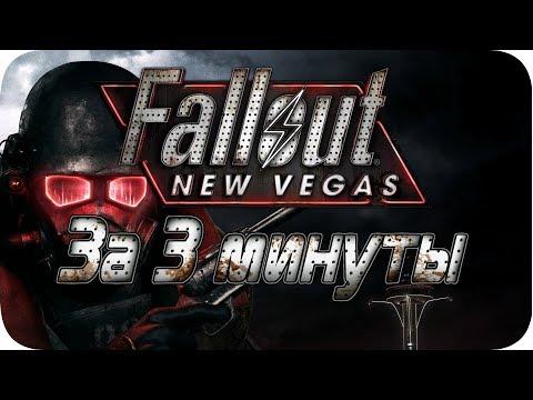 Весь Fallout New Vegas за 3 МИНУТЫ!