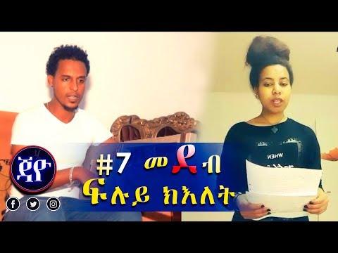 ውድድር ፍሉይ ክእለት #7 - Eritrean Talent Show 2017 | Jayo Truth