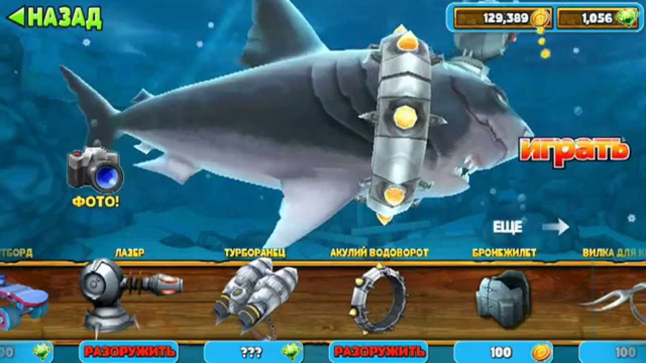 Hungry Shark World - Взлом (Android) - YouTube