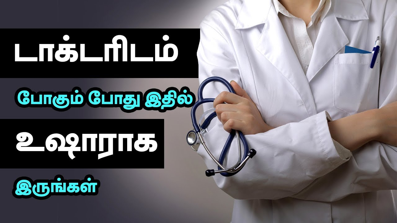 Be careful while visiting Doctor - Tamil Health Tips