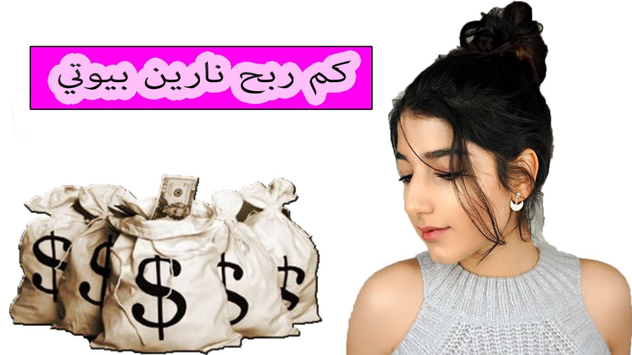 كم ربح قناة نارين بيوتي Youtube