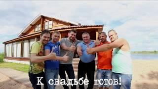 2017.08.05 - Мальчишник (Прощай молодость...)