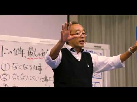 MANABI MIRAI MEETING 2017  藤原 和博 氏 現在の高校生は、どんな未来を生きるのか? ~今後の未来の社会、生き方、働き方、そしてそれに向けた学び方~