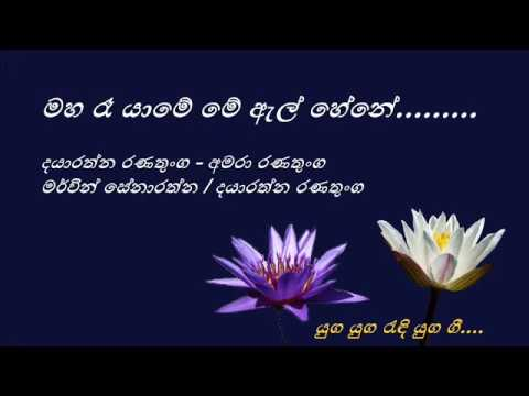 Maha Rae Yame  -  Dayaratna Ranatunga and Amara Ranatunga
