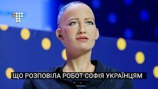 Що розповіла робот Софія українцям