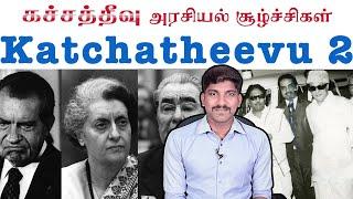 கச்சத்தீவு அதிரவைக்கும் உண்மைகள் | Katchatheevu Hidden Truths Revealed | Tamil Pokkisham | Vicky|TP