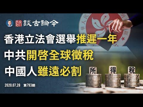 中共向全球中国人徵税,「虽远必割」时代到来!香港立法会选举或推迟一年,借疫生事引发对决(文昭谈古论今20200728第793期)