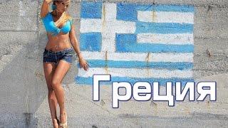 курортные города греции видео