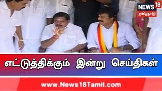 -ettuthikkum-indru-news-news-18-tamilnadu-22-03-2019
