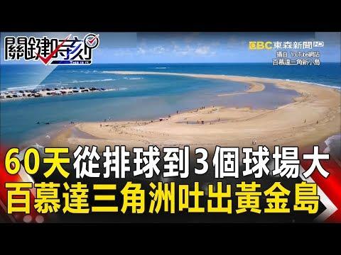 關鍵時刻 20170706節目播出版(有字幕)