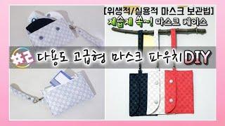 2탄)천연제습제로 위생적인 마스크 보관 파우치 만들기/…
