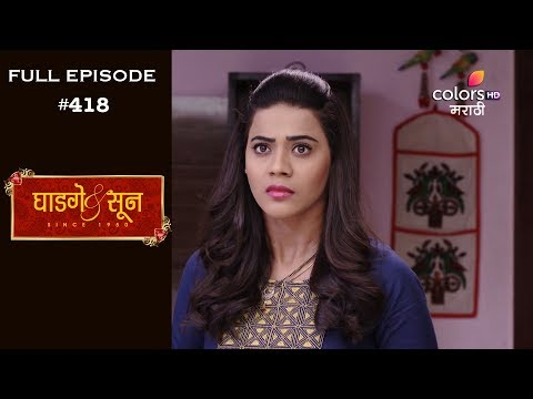 Ghadge & Suun - 20th November 2018 - घाडगे & सून - Full Episode