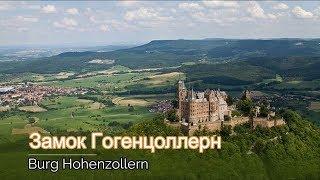 Замок Гогенцоллерн. Schloss Hohenzollern.(Мы живём в 15 км. от замка Гогенцоллерн — старинный замок-крепость в Баден-Вюртемберге в 50 км южнее Штутгарта..., 2016-10-15T17:46:24.000Z)