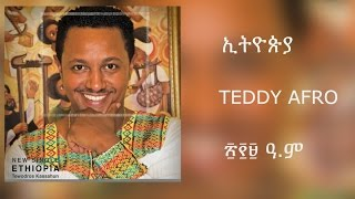 Teddy Afro - ETHIOPIA ኢትዮጵያ  (Amharic with Lyrics)