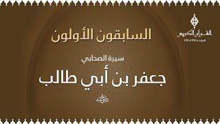 السابقون الأولون مع د. محمد عياش الكبيسي  ،، حول سيرة الصحابي جعفر بن أبي طالب