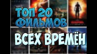 Топ 20 ФИЛЬМОВ/ ДЛЯ ВЕЧЕРНЕГО ПРОСМОТРА