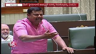 Opposition Leaders Different Arguments On New Municipal Bill In TS Assembly V6 News