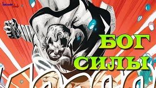 Супермен - Бог Силы [ Война Дарксайда]. Superman - God of strength. [ Darkseid War].